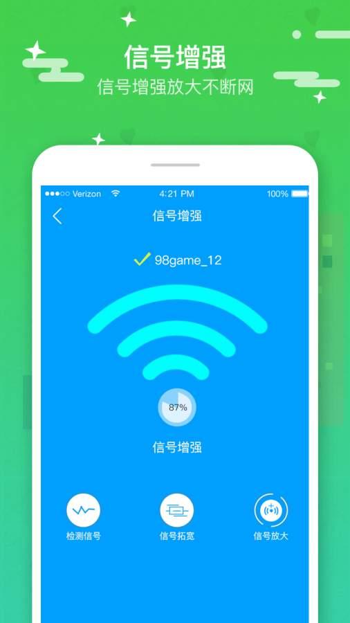 WiFi上网加速器截图3
