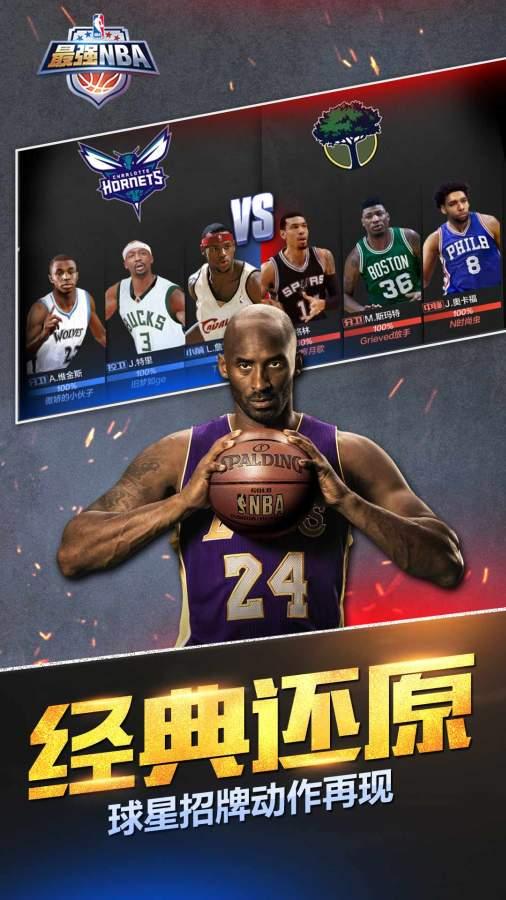 最强NBA截图0
