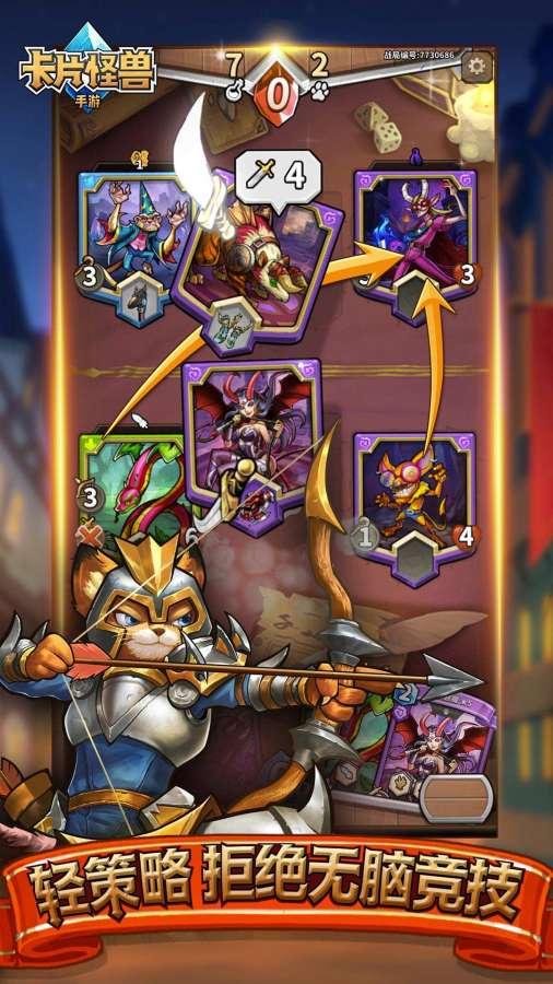 卡片怪兽截图2