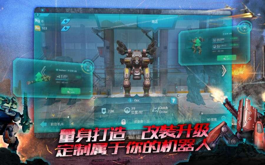 进击的战争机器截图3