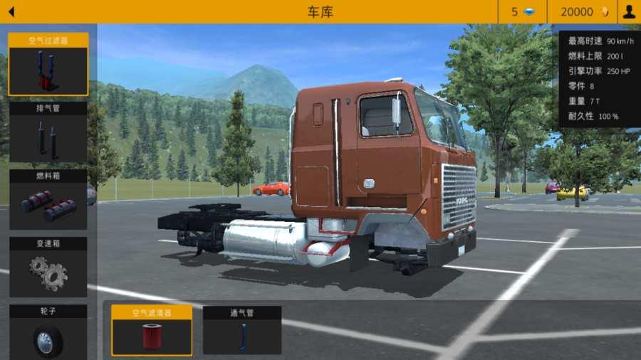 卡车模拟pro2截图1