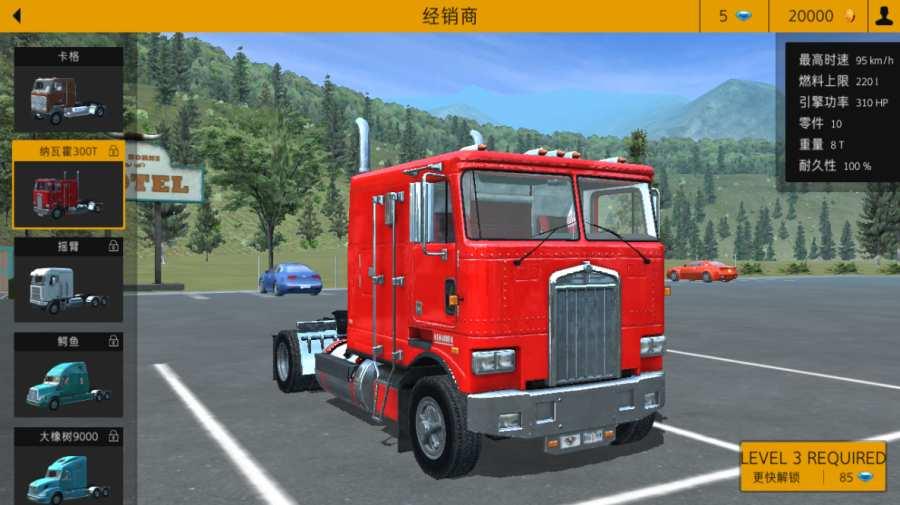 卡车模拟pro2截图3