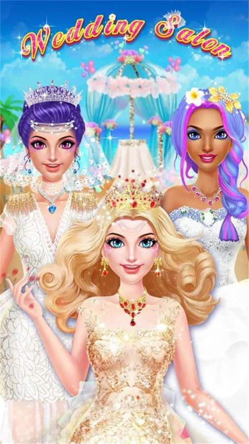 公主婚礼化妆沙龙截图3