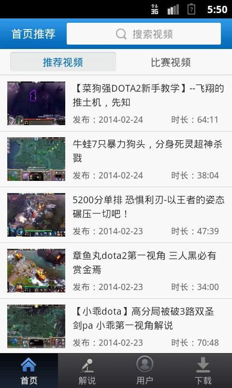 DOTA视频站