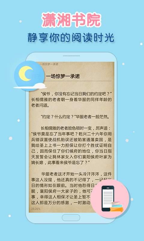潇湘书院截图4
