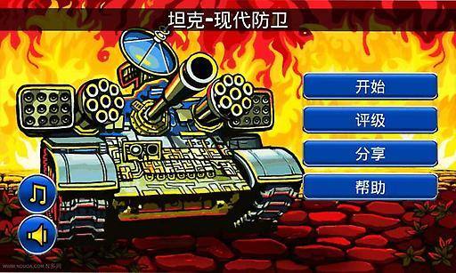 坦克-现代防御中文版