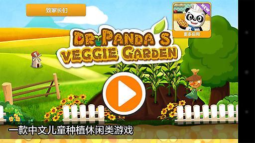 熊猫果蔬园
