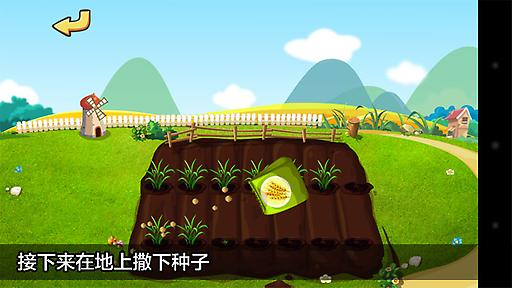 玩免費益智APP|下載熊猫果蔬园 app不用錢|硬是要APP