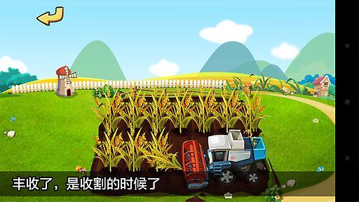 熊猫果蔬园|玩益智App免費|玩APPs