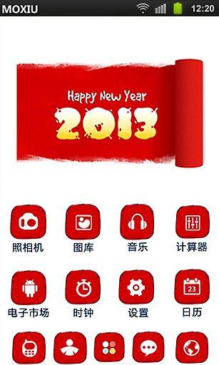 新年快乐桌面主题—魔秀