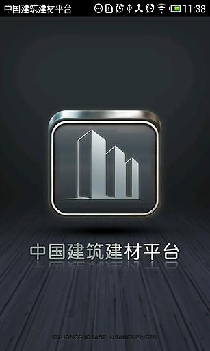 中国建筑建材平台截图0