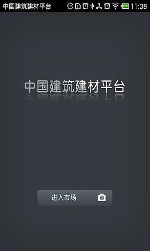 中国建筑建材平台截图1