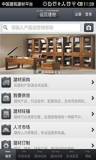 中国建筑建材平台截图2