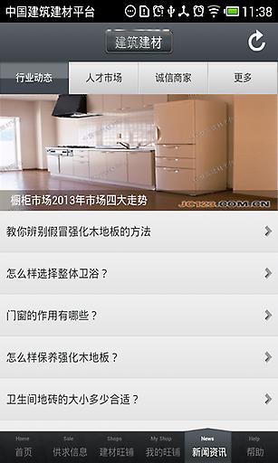 中国建筑建材平台截图3