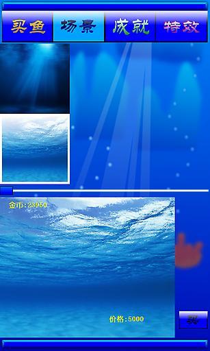 手机中的海洋 個人化 App-愛順發玩APP