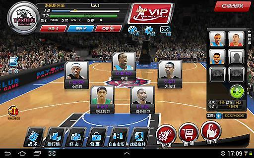 范特西篮球大亨OL截图3
