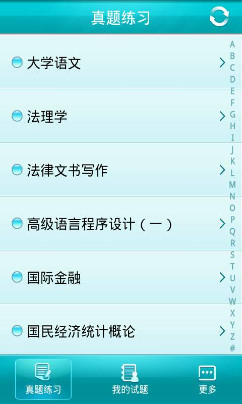 Download Android App 千華題庫王for Samsung | Android ...
