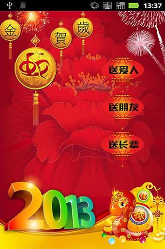 新年送祝福啦