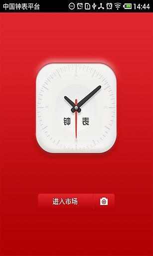 中国钟表平台