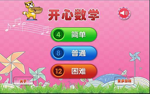 开心数学 益智 App-愛順發玩APP