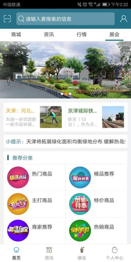 天津园林绿化平台截图0
