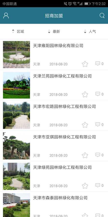 天津园林绿化平台截图1