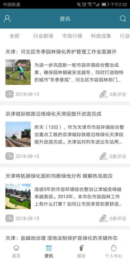 天津园林绿化平台截图2