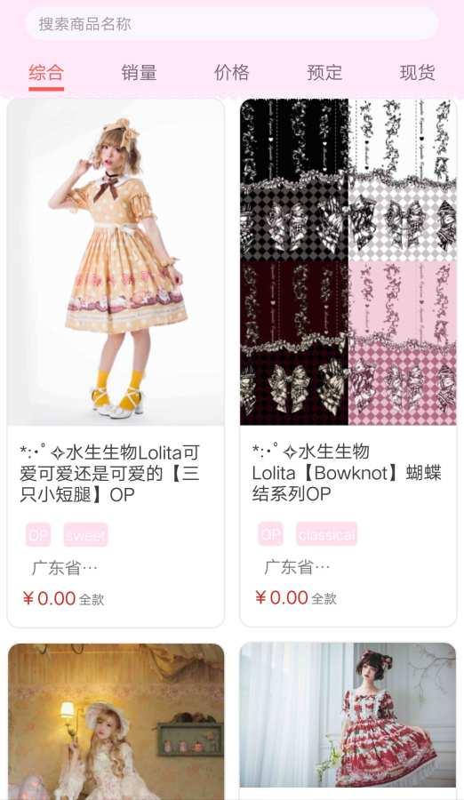ilo-Lolita少女社区截图2