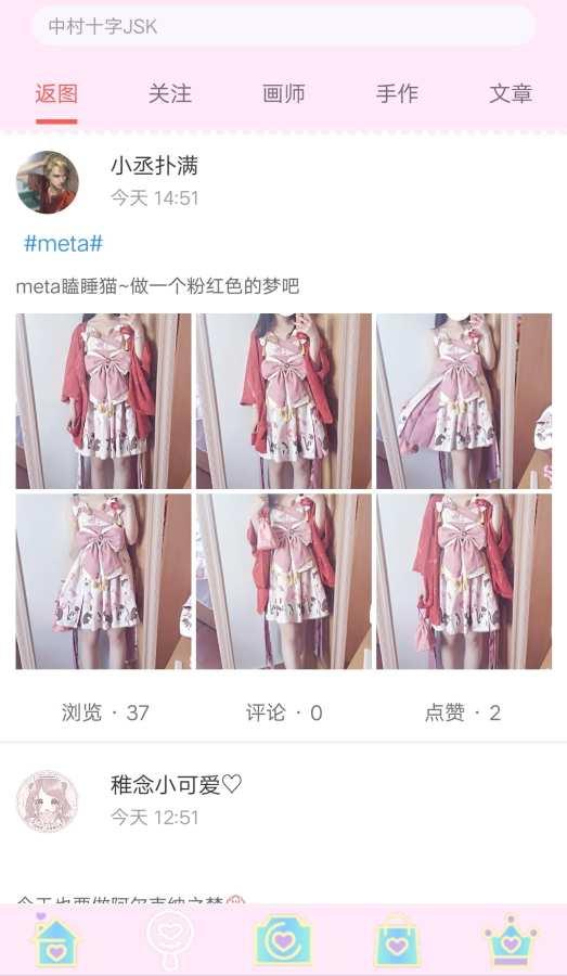 ilo-Lolita少女社区截图3