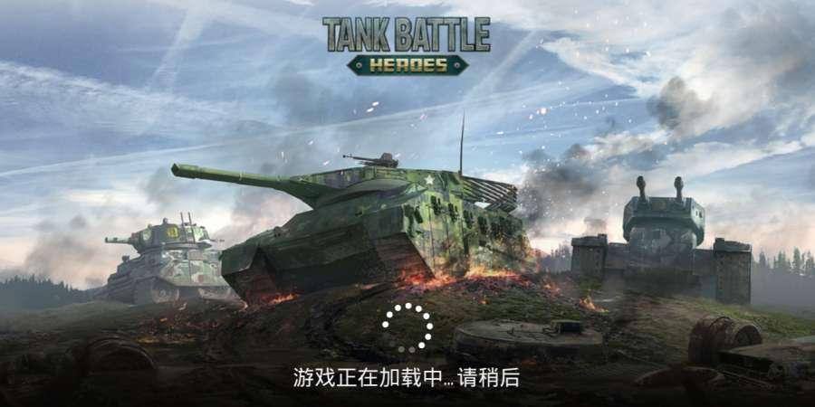 坦克对战截图0