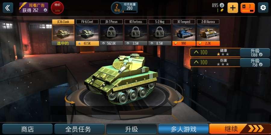 坦克对战截图1