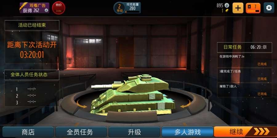 坦克对战截图2