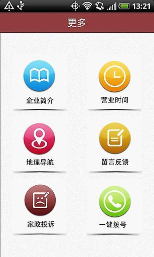金管家家政服务 生活 App-癮科技App