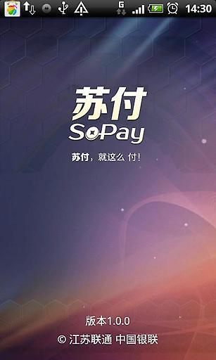 苏付sopay