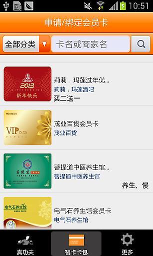 真功夫 生活 App-癮科技App