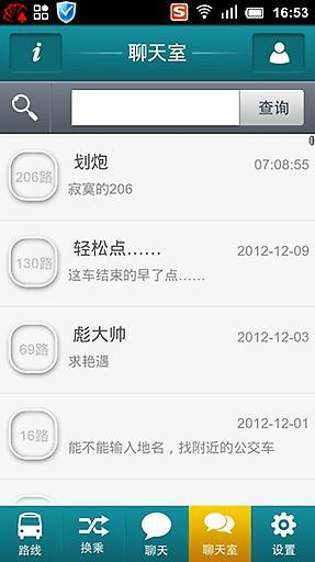 厦门公交实时查询 生活 App-愛順發玩APP
