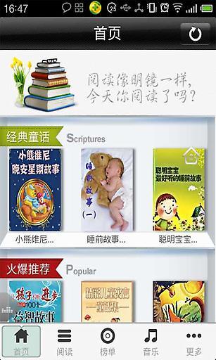 儿童读物精品