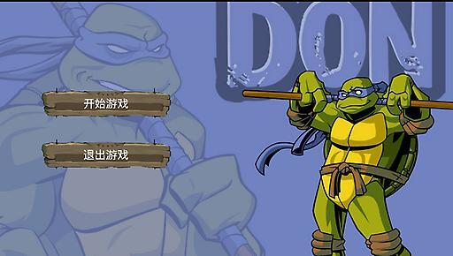 忍者神龟变种格斗