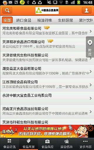 中国食品信息网|玩新聞App免費|玩APPs
