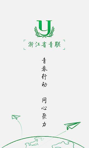 浙江省青联