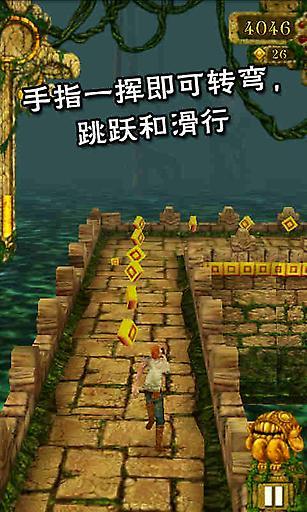 神庙逃亡截图2