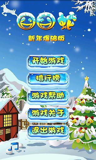 【免費益智App】囧囧蛇爆破版-APP點子