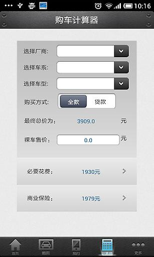 安利捷丰田 生活 App-愛順發玩APP