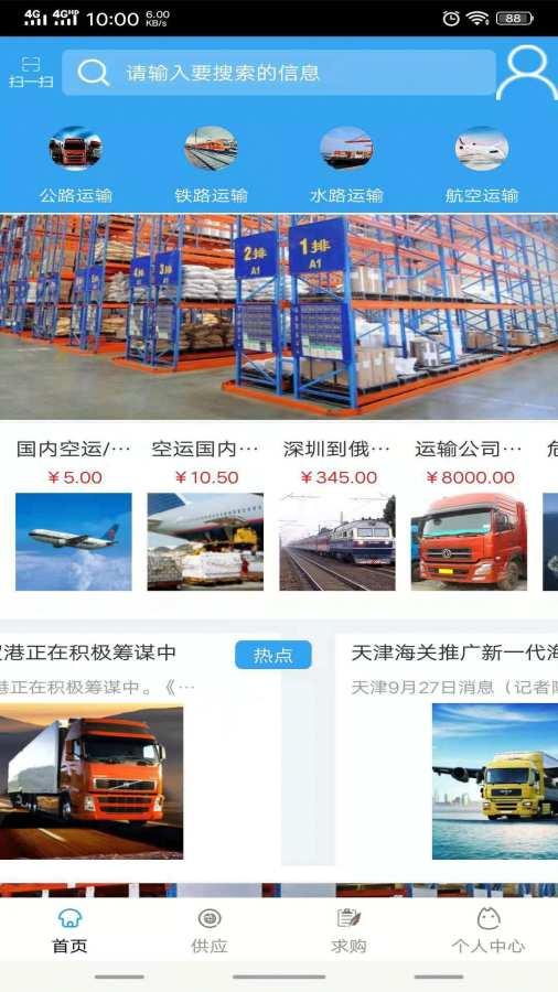 天津仓储物流行业平台