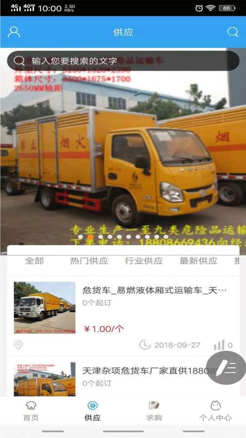 天津仓储物流行业平台截图1
