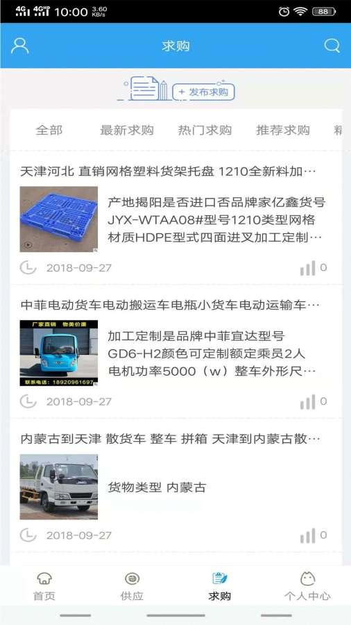 天津仓储物流行业平台截图2