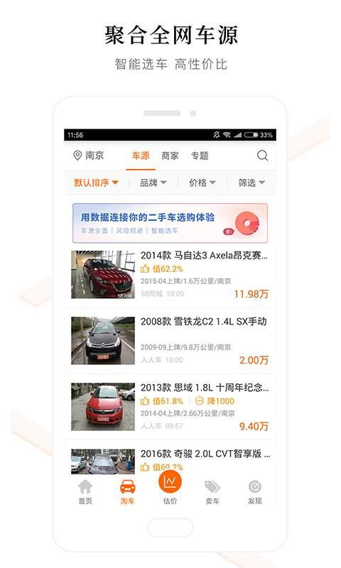 车300二手车-评估卖车截图1
