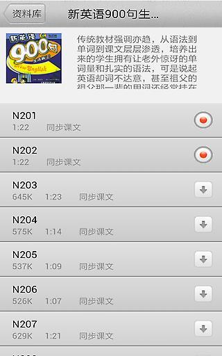 中级英语 生產應用 App-愛順發玩APP