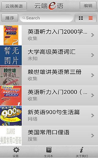 中级英语 生產應用 App-癮科技App