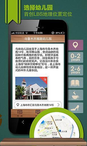 早教室 生產應用 App-愛順發玩APP